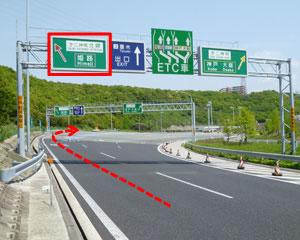 神戸淡路鳴門自動車道 垂水JCT |...