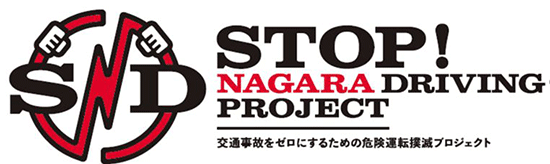 STOP! NAGARA DRIVING PROJECT(SNDプロジェクト)