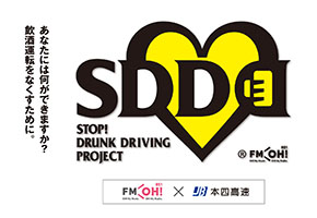 STOP DRUNK DRIVING PROJECT