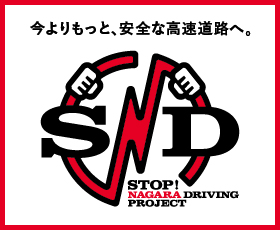 STOP NAGARA DRIVING PROJECT(SND)