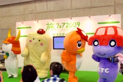 旅フェア2009