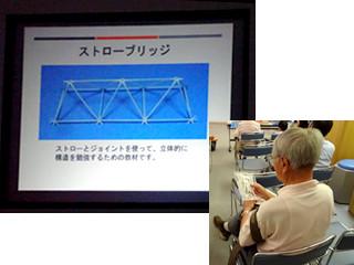 橋の科学館講演会「橋の仕組みと構造を模型で学ぼう」の写真:ストローブリッジの紹介&配られた教材を手に取る参加者