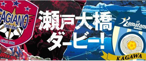 瀬戸大橋ダービーロゴ