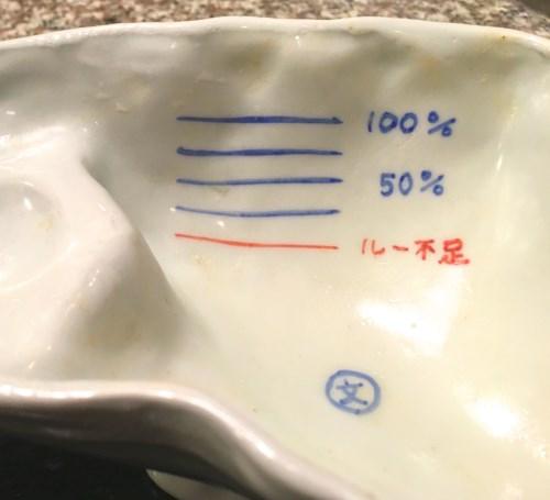 量水標?付きカレー皿