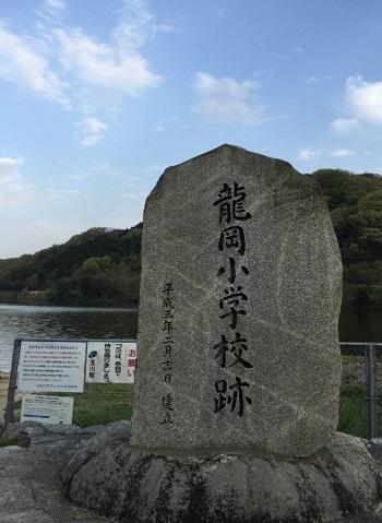 龍岡小学校跡の碑