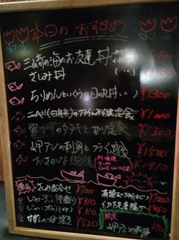 おすすめ黒板メニュー