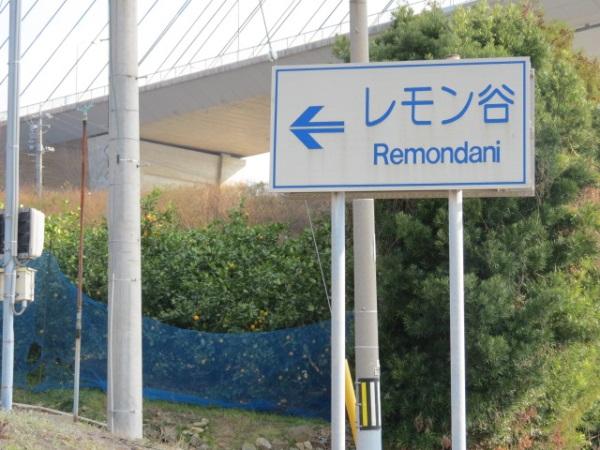 レモン谷入口