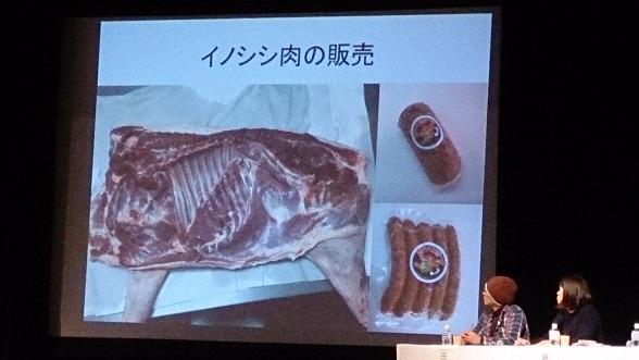 イノシシ肉・ソーセージ