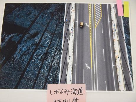 しまなみ海道特別賞 タイトル 「快適!!サイクリング」
