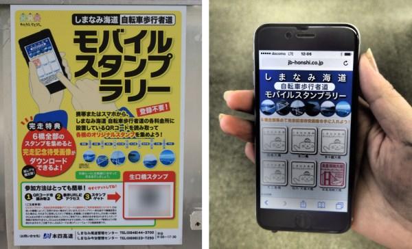 自歩道料金所にあるモバイルスタンプラリーポスターQRコードを読み込むとスタンプ画像が入手できます。