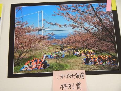 しまなみ海道特別賞 タイトル 「春の遠足」