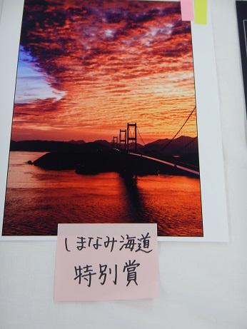 しまなみ海道特別賞 タイトル 「深紅に染まる大橋」