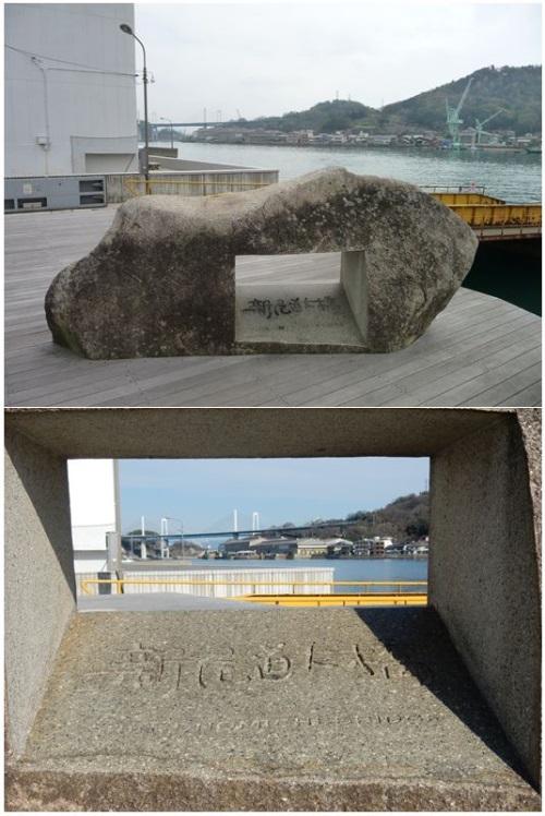 新尾道大橋が見える石碑