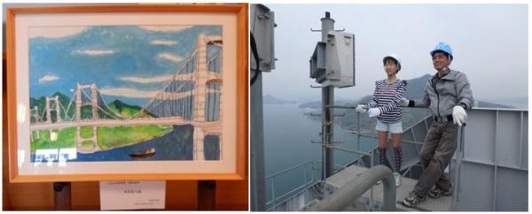 木村日枝さん作品「来島海峡大橋」とご家族写真