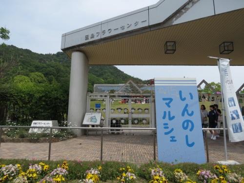 会場の「因島フラワーセンター」