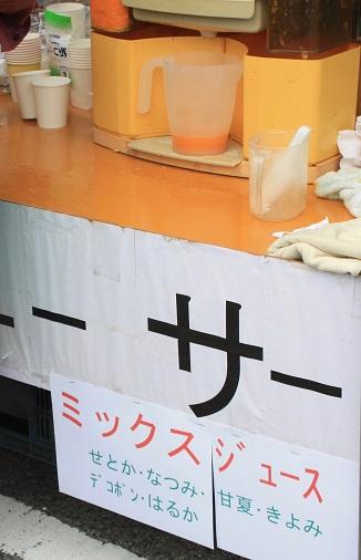 生搾りミックスジュース