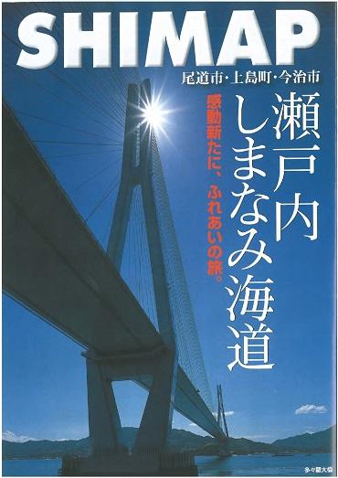 配布したパンフレット「SHIMAP」の表紙