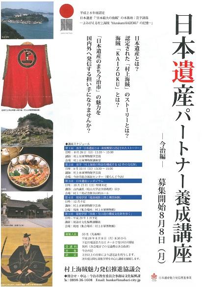 日本遺産パートナー養成講座のチラシ