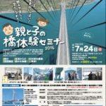 「親と子の橋体験セミナー」を題材にした夏休み自由研究が届きました。