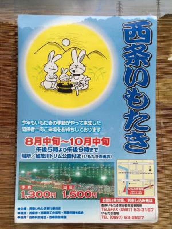 これは同じ西条市の加茂川河川敷のポスターです