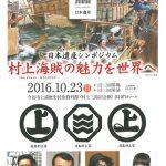 日本遺産シンポジウム『村上海賊の魅力を世界へ』