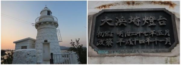 夕暮れ時の「大浜崎灯台」
