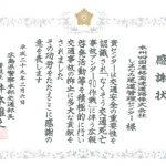 広島県警察本部から感謝状をいただきました