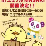 愛媛えがおのご当地キャラ博inエミフルMASAKI開催!わたるも出演します