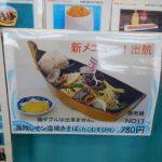 大浜PA上りで新メニューを食べてきました!!
