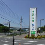 やまなみ街道を通って島根県に行ってきました!