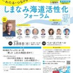 「しまなみ海道活性化フォーラム」を開催いたします!