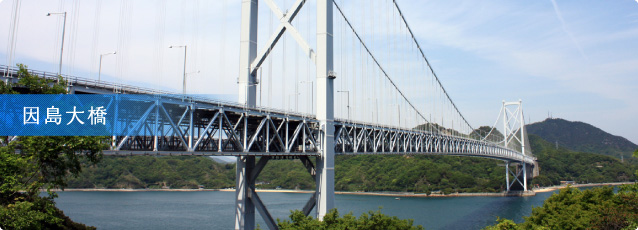 因島大橋|しまなみ海道